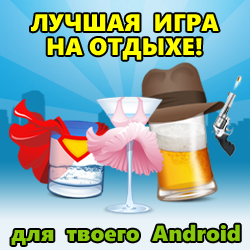 Drink Adventure - лучшая игра на отдыхе для Android!