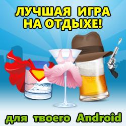 Drink Adventure - лучшая игра на отдыхе для Android!